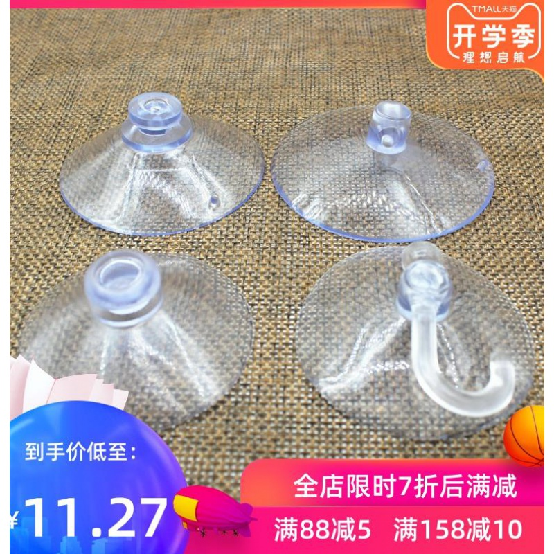 Household hook concave convex window perforated sucker paste soft shelf wall cloth doll sucker hook transparent