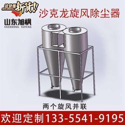旋风c除尘器粉尘收集器物料输送收尘器木工除尘器旋风分离器沙克