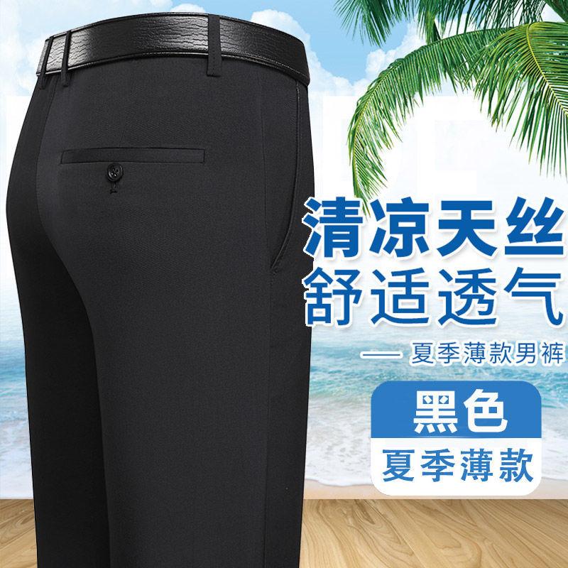 夏季薄款男士休闲裤宽松西裤宽松直筒中年男裤中老年商务长裤子12
