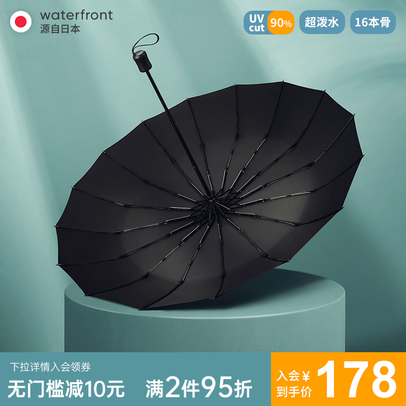 骨抗風傘黑色防風折疊雨傘男晴雨兩用學生傘16日本高端Waterfront