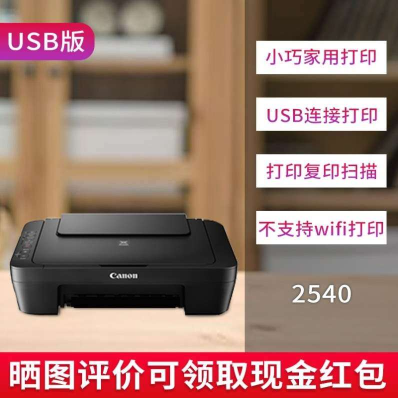 Black and white student all-in-one inkjet color printer copying home photos scanning small multifunctional dormitory