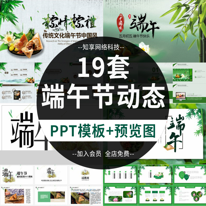 Dragon Boat Festival ppt template traditional festival static and dynamic ppt template presentation slide 2020 new material