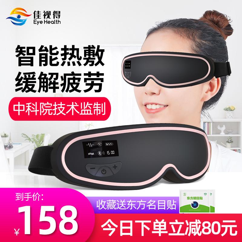 智能眼部按摩仪缓解疲劳 护眼仪近视眼睛绿光脉冲视力矫正训练仪