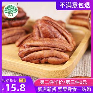 橡树小镇坚果碧根果仁奶油味再吃一颗500g长寿果袋装干果散装零食