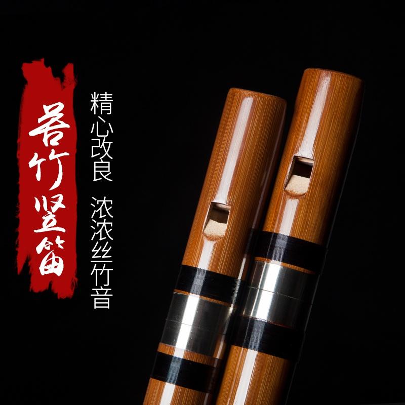 远扬竖笛初学竹笛6孔专业演奏竖笛入门笛子竹笛葫芦笛竹制直笛