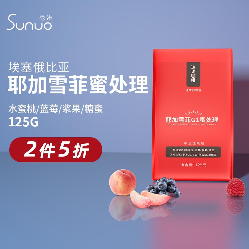 Sunuoye gaxuefei honey treated G1 coffee beans fresh roasted and ground 227g