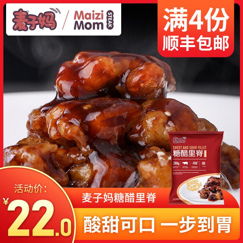 麦子妈私房菜家常菜猪肉速冻食品方便菜快餐半熟食糖醋里脊半成品