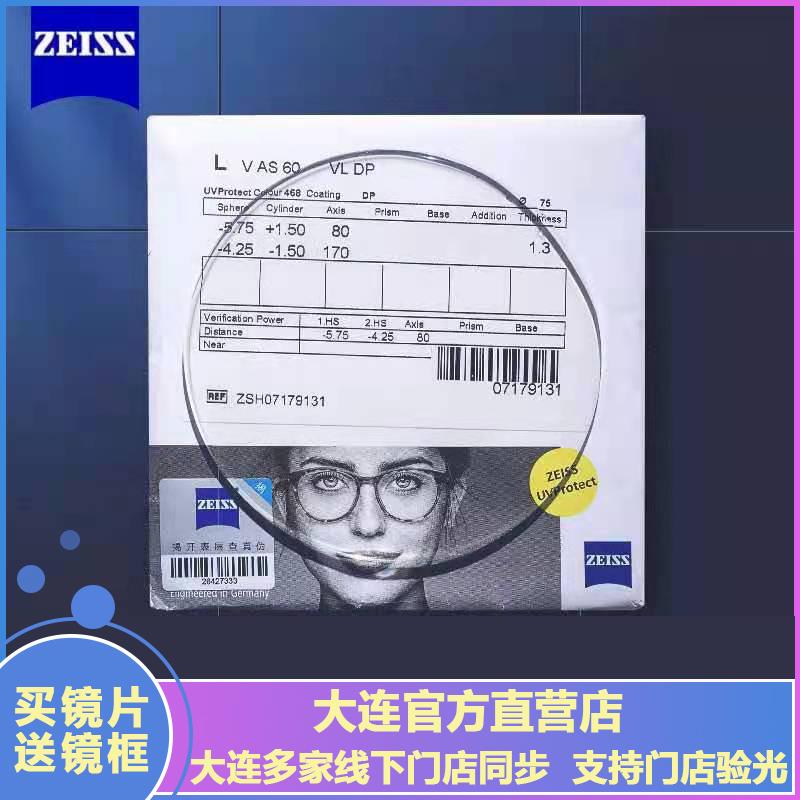 蔡司眼镜片a系列1.60防蓝光1.67新清锐1.74非球面超薄高度近视