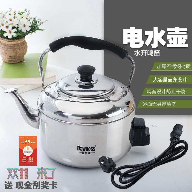 Thickened electric kettle domestic water heater stainless steel large capacity electric kettle to boil water and whistle to prevent dry burning of electric teapot