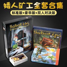 桌游矮人矿工矮人挖金矿1+2合集休闲成人决斗聚会家庭桌面游戏牌图片