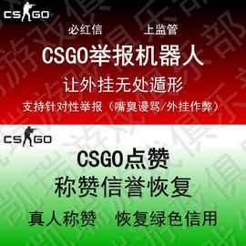 csgo举报机器人steam监管账号/csgo点赞称赞信誉恢复红黄变绿钥匙图片
