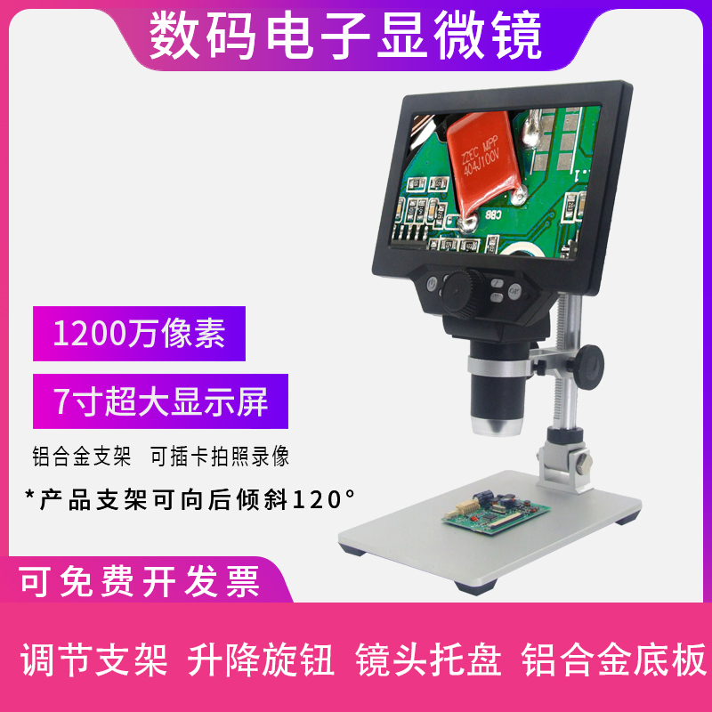 Hot selling 1200 times HD 7-inch screen electronic products mobile phone maintenance digital microscope jewelry appraisal scientific research