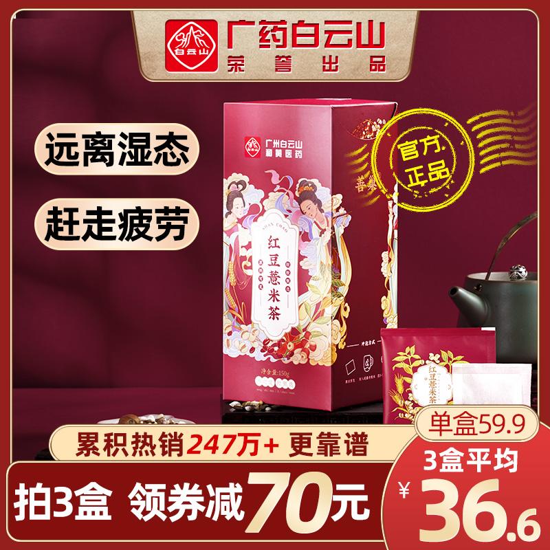 白云山红豆薏米茶芡实赤小豆薏仁大麦养生茶叶花茶官方旗舰店正品