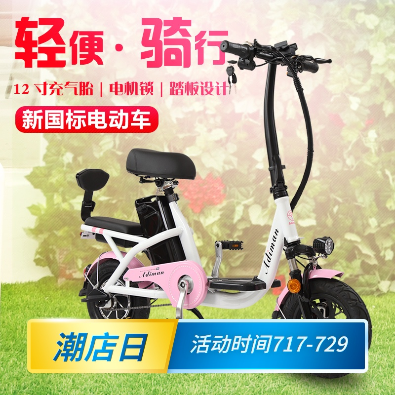 Yadiman electric bicycle light mini electric car small scooter womens bicycle battery car can bring people