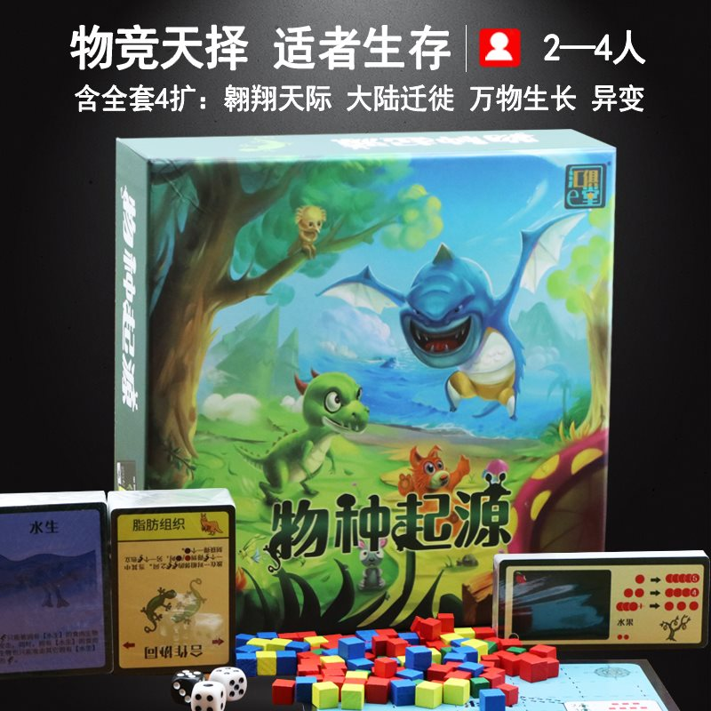 。 Chinese version of board game card of origin of species