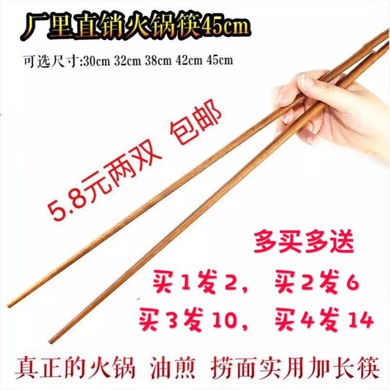 火锅鸡翅木炸鱼竹筷免邮麻辣烫防烫炒菜煮面长筷子夹泡菜专用中式