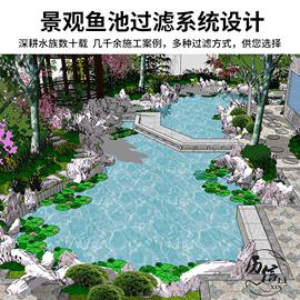 景观新建改建锦鲤鱼池过滤系统鱼池水处理循环系统设计定制图纸图片