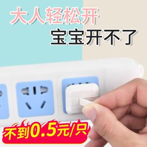 宝宝插座防触电开关插头孔塞保护套