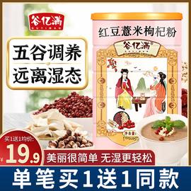 紅豆薏米枸杞粉米糊薏仁紅棗五谷雜糧代餐粥營養早餐沖飲飽腹食品圖片