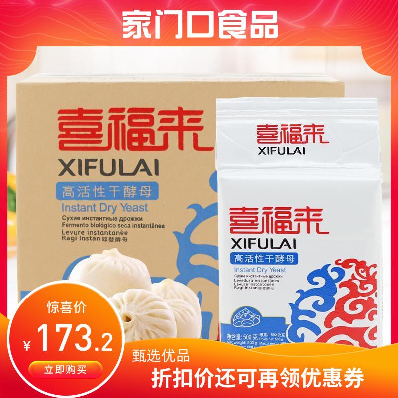 安琪酵母 包邮发酵粉500g整箱喜福来高活性干酵母馒头包子发酵粉