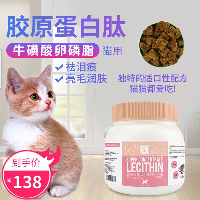 ZPET胶原蛋白肽牛磺酸卵磷脂300g猫用亮眼益智护心护肤宠物保健品
