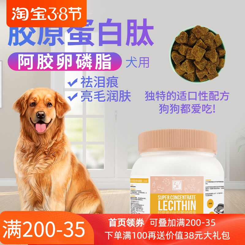 Zpet collagen peptide donkey hide gelatin lecithin 300g dog hair brightening skin care and tear removing pet nutrition and health care products