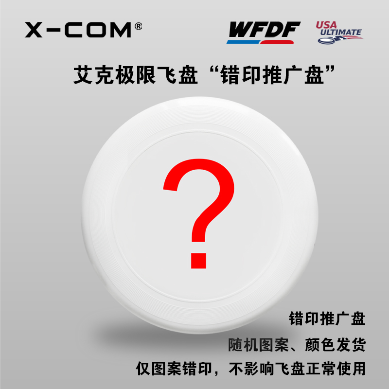 XCOM Aike limited Frisbee misprint promotion Frisbee group construction expand outdoor sports childrens Frisbee special price Frisbee