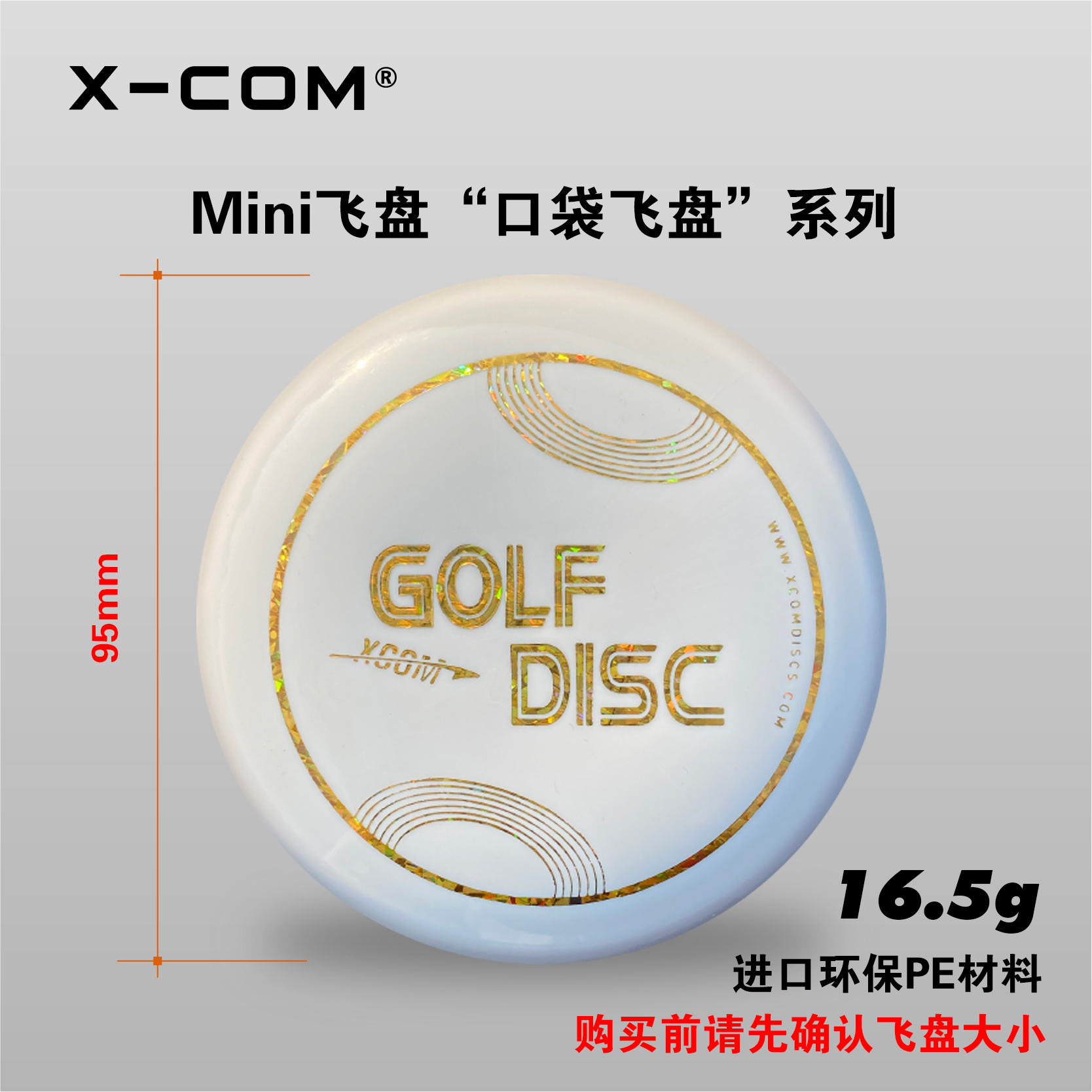XCOM Ultimate Frisbee Mini Frisbee childrens toy student outdoor sports revolving Frisbee pocket Frisbee