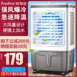 荣事达空调扇制冷家用加水冷风机