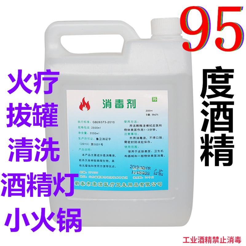 95度%工业酒精消毒剂火疗拔罐酒精灯小火锅大桶高浓度清洗95%乙醇