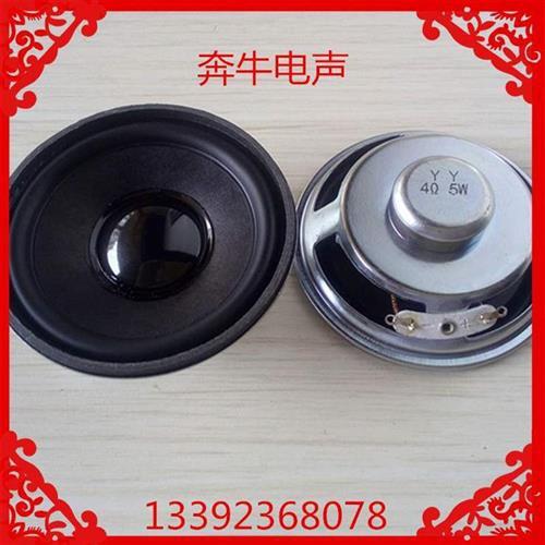 新品喇叭扬声器66现货yy2寸半圆形内双磁4欧5w6芯黑亮帽电乐器音