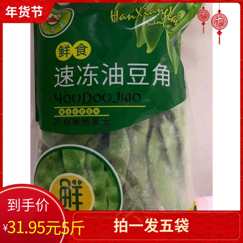 2019新品黑龙江东北农家新鲜精品蔬菜速冻豆角开锅烂1斤装5袋包邮