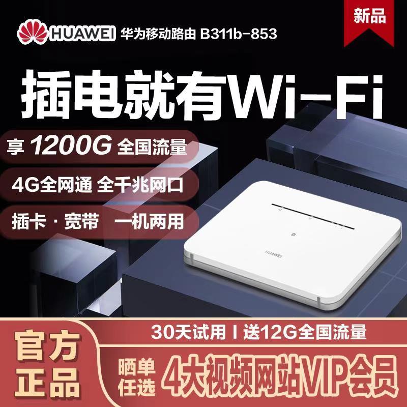 华为移动无限插卡随身wifi 4g路由器评价如何