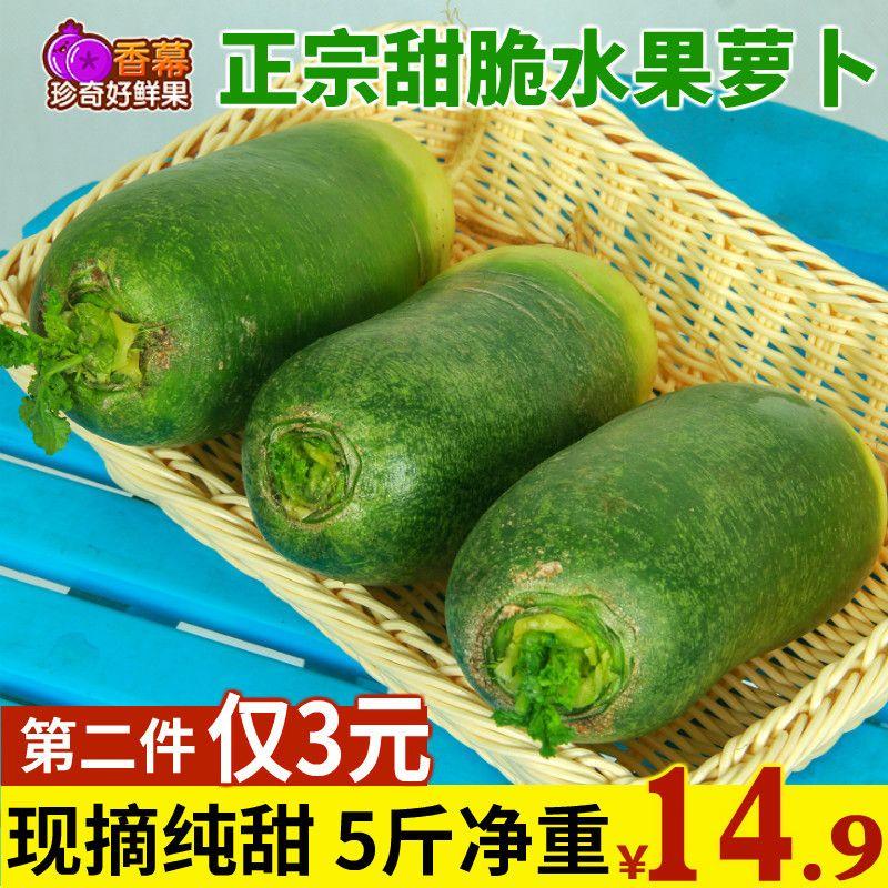 非潍坊萝卜水果萝卜甜脆5斤新鲜青萝卜沙窝萝卜青皮绿心1当季蔬菜