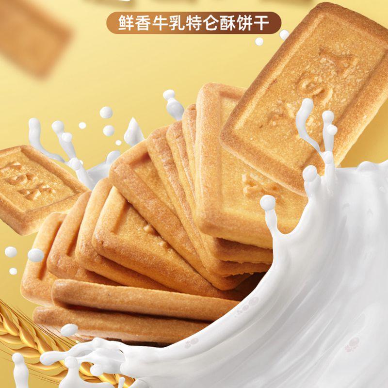 御食香牛乳特仑酥牛奶饼干儿童早餐学生孕妇零食品休闲小饼干整箱