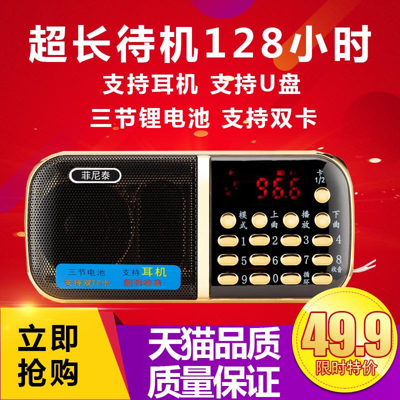 新款小型迷你音响便携式FM插卡U盘收音机老年人晨练外放小音箱mp淘宝优惠券