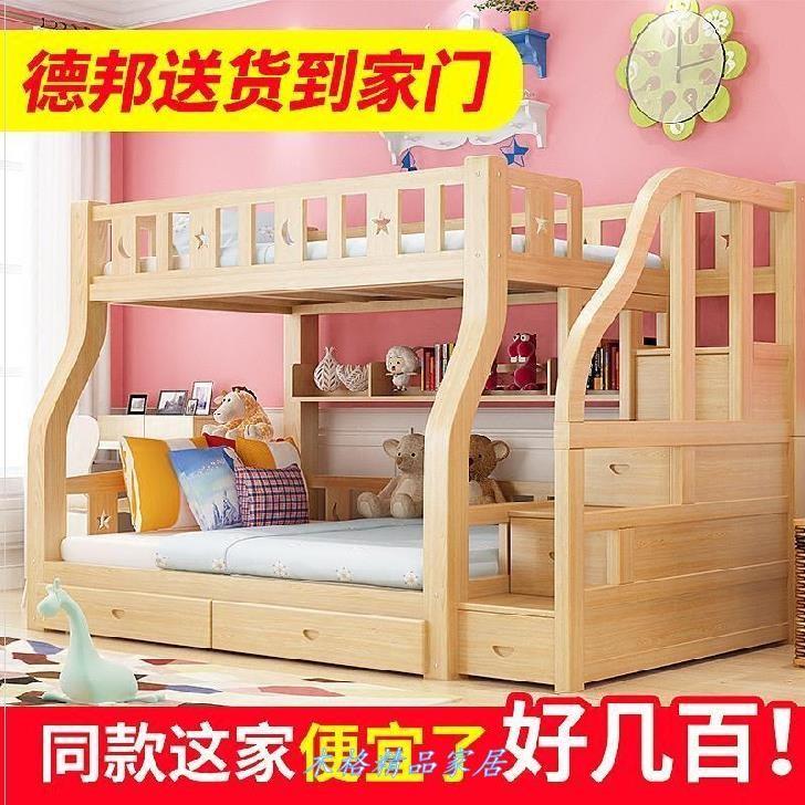 实木男孩实用加厚加粗。学生经济型家用双层床女童两层上下床实木