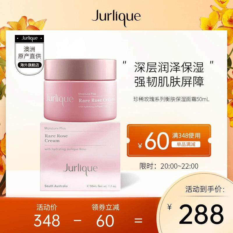 Jurlique/茱莉蔻珍稀玫瑰系列衡肤保湿面霜补水保湿细致毛孔 50ml
