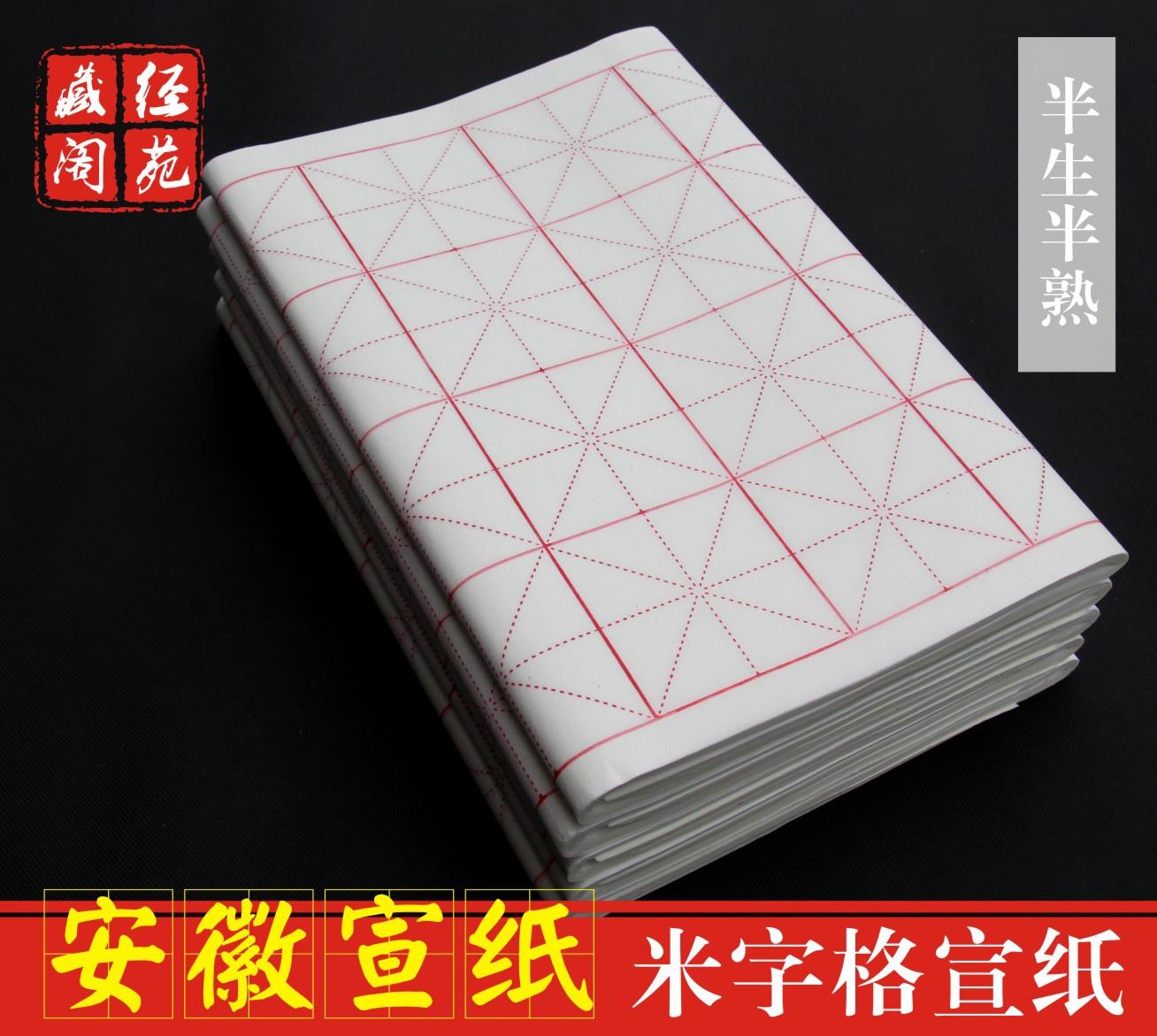 Бумага из бамбука Артикул 647413523794