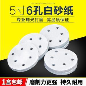 5寸6孔圆盘砂纸干磨白砂拉绒片抛光植绒背绒木工打磨机125mm 包邮