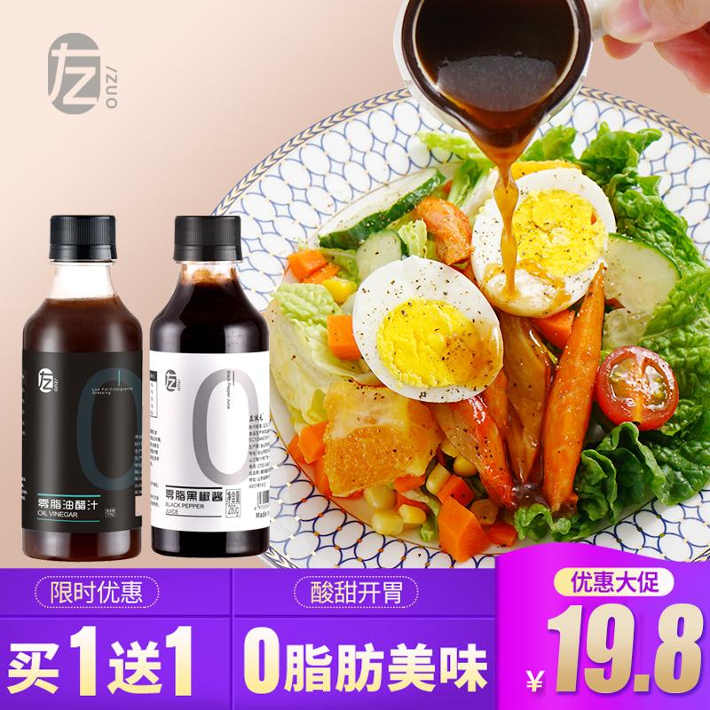 左状元0脂肪油醋汁千岛酱轻食蔬菜沙拉酱低脂健身黑醋汁脱脂沙拉