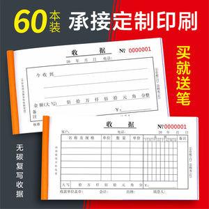 收款收据定制单联二联三联多栏单栏送货单订货单出租房现金本票据