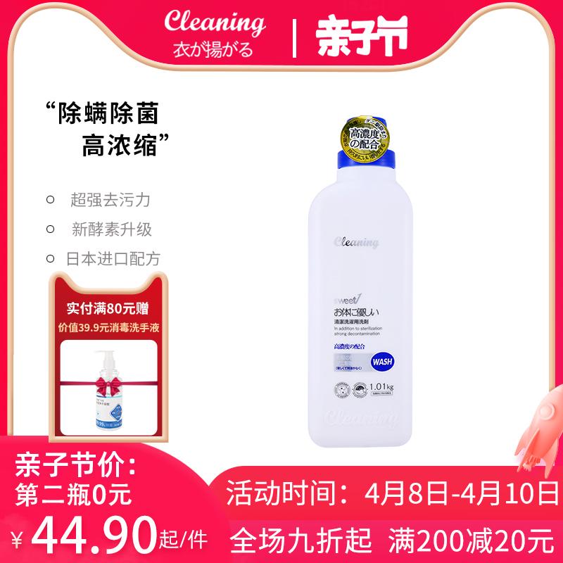 日本小林衣飞扬进口酵素洗衣液香味持久留香家用手洗杀螨除菌2斤