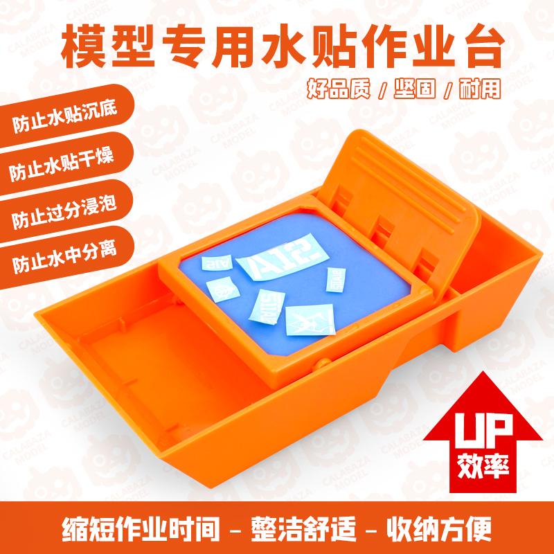 カボチャの模型ツールCALABAZA MODELモデルの水は作業台の水シールを貼って乾燥を防ぎます。