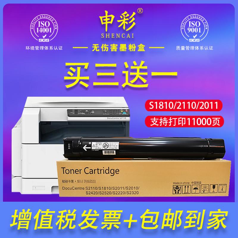 适用富士施乐S2110粉盒S2011 S2520 S1810打印机墨盒DocuCentre S2420硒鼓碳粉S2220墨粉S2010N复印机粉筒NDA