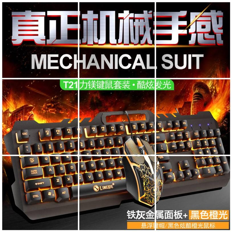 键盘鼠标套装发光 悬浮机械手感朋克吃鸡游戏家用电脑笔记本键鼠