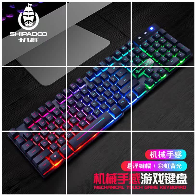 电脑通用台式笔记本背光键盘鼠标套装吃鸡游戏发光USB有线LOL竞技