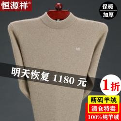 恒源祥正品100纯羊绒衫男士半高领爸爸装宽松大码羊毛衫父亲毛衣