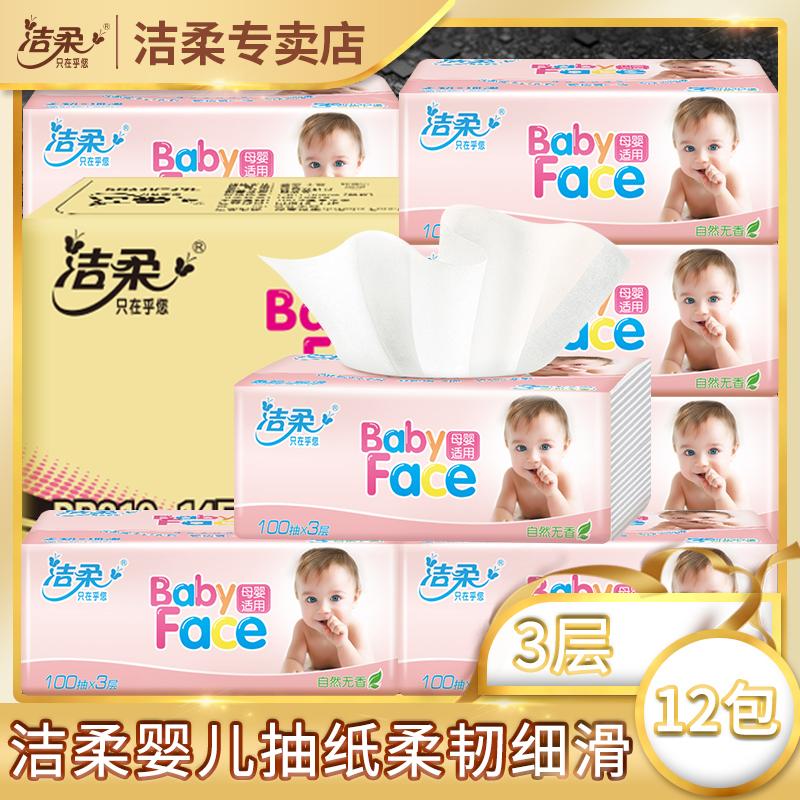 洁柔婴儿3层100抽柔韧12包餐巾纸