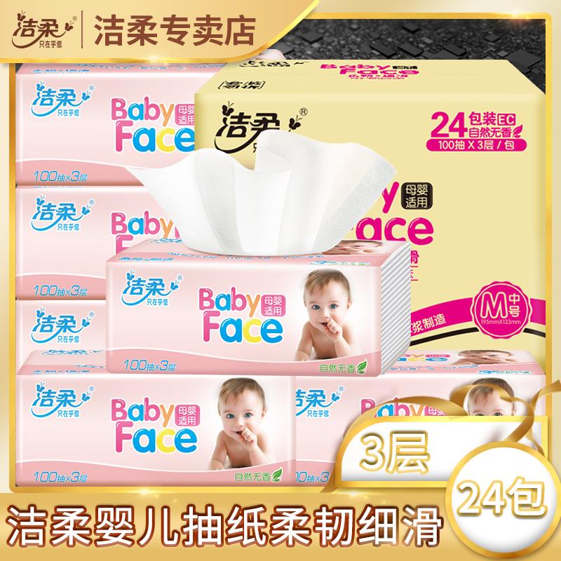 洁柔婴儿3层100抽柔韧24包餐巾纸